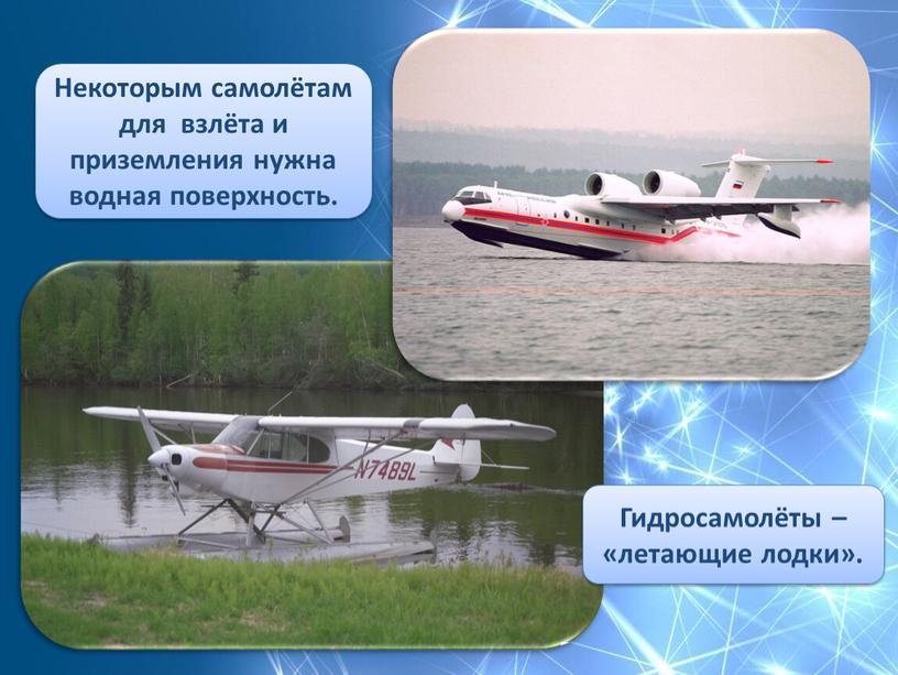 Гидросамолёты – «летающие лодки»