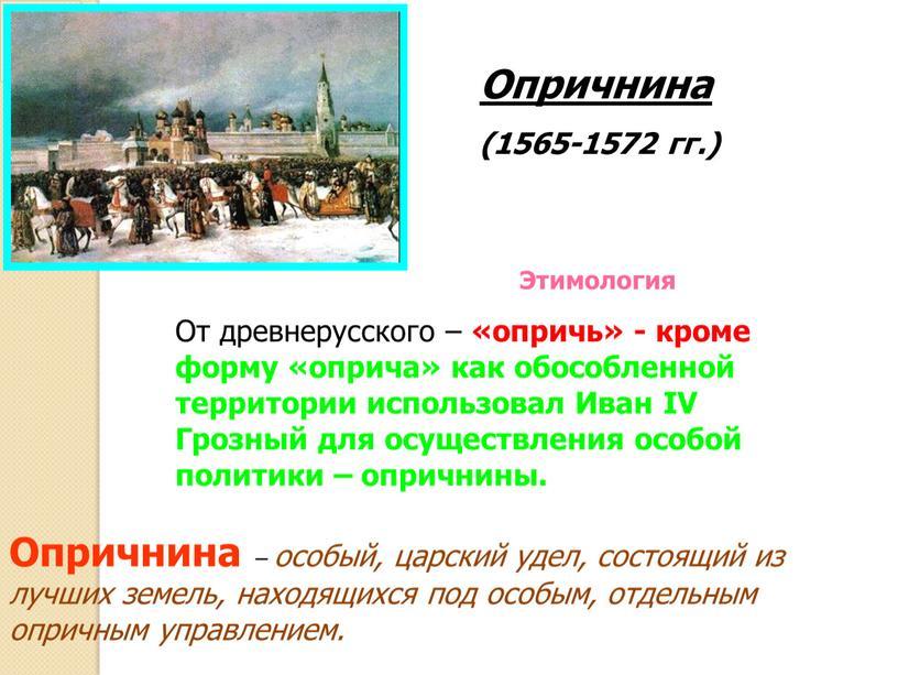 Опричнина (1565-1572 гг.)