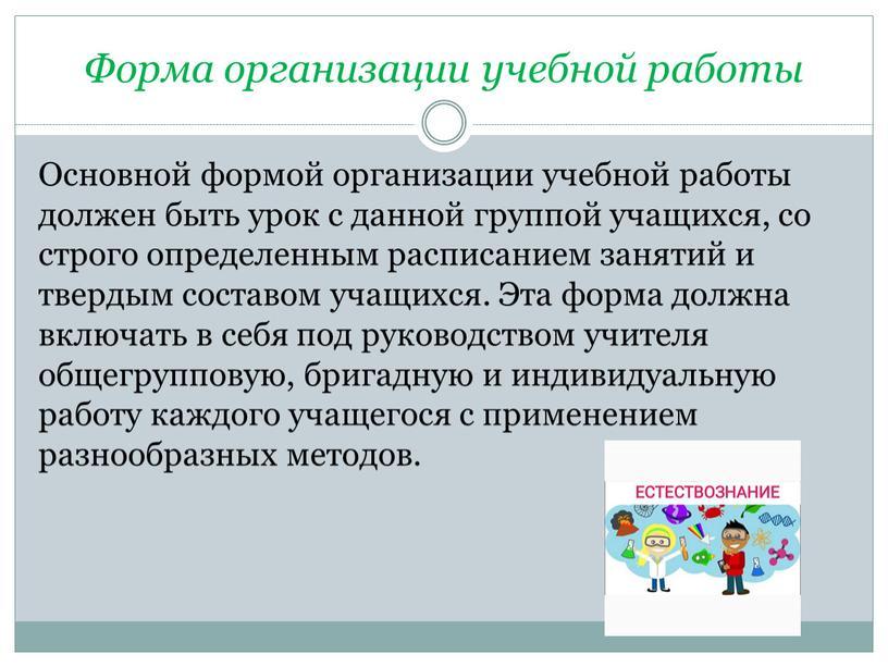 Форма организации учебной работы