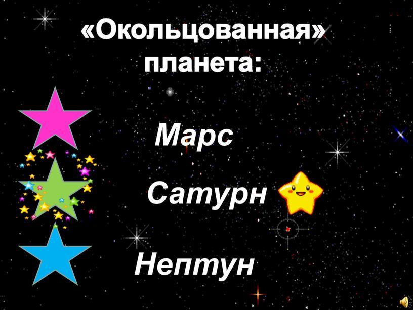 8 Марс 8 Сатурн Нептун