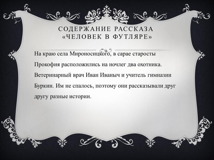 Содержание рассказа «человек в футляре»