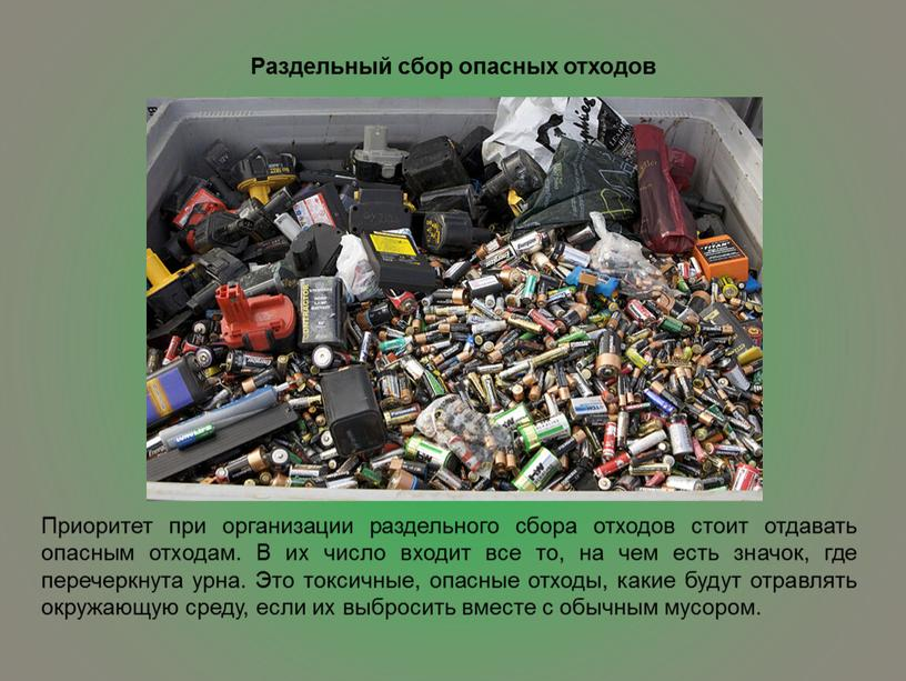 Раздельный сбор опасных отходов