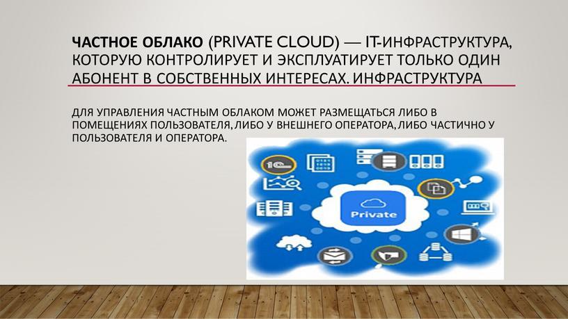 Частное облако (Private cloud) —