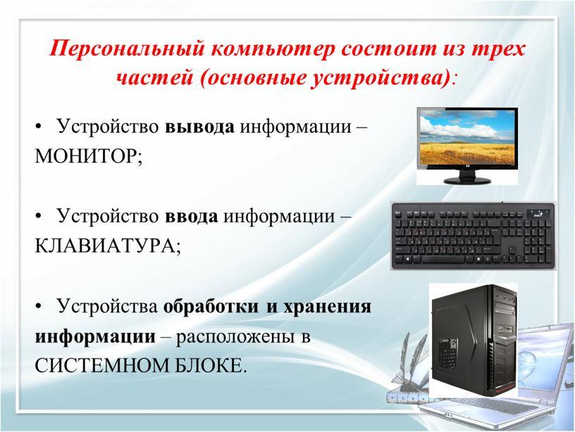 Персональный компьютер состоит из трех частей (основные устройства) :