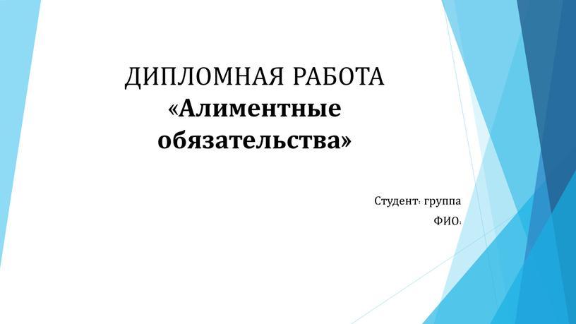 ДИПЛОМНАЯ РАБОТА « Алиментные обязательства»
