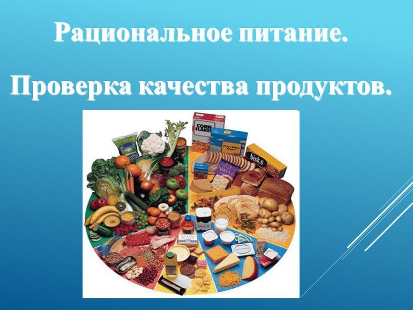 Рациональное питание. Проверка качества продуктов