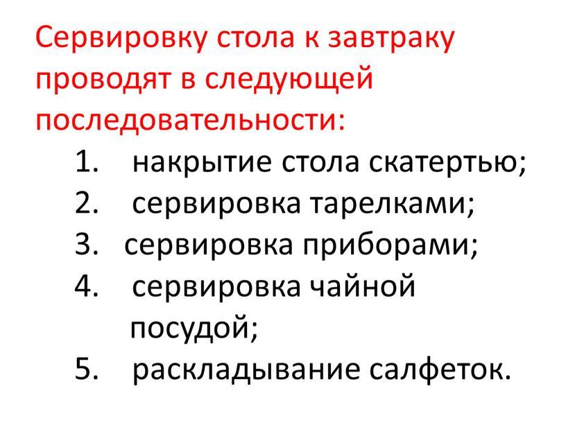 Сервировку стола к завтраку проводят в следующей последовательности: 1