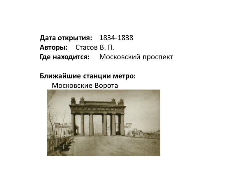 Дата открытия: 1834-1838 Авторы: