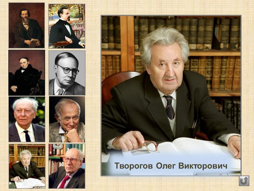 Творогов Олег Викторович