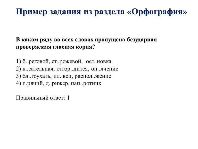 Пример задания из раздела «Орфография»