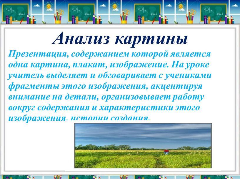 Анализ картины Презентация, содержанием которой является одна картина, плакат, изображение