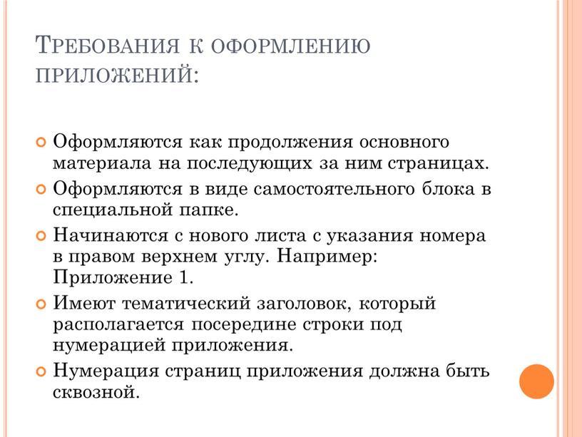 Требования к оформлению приложений: