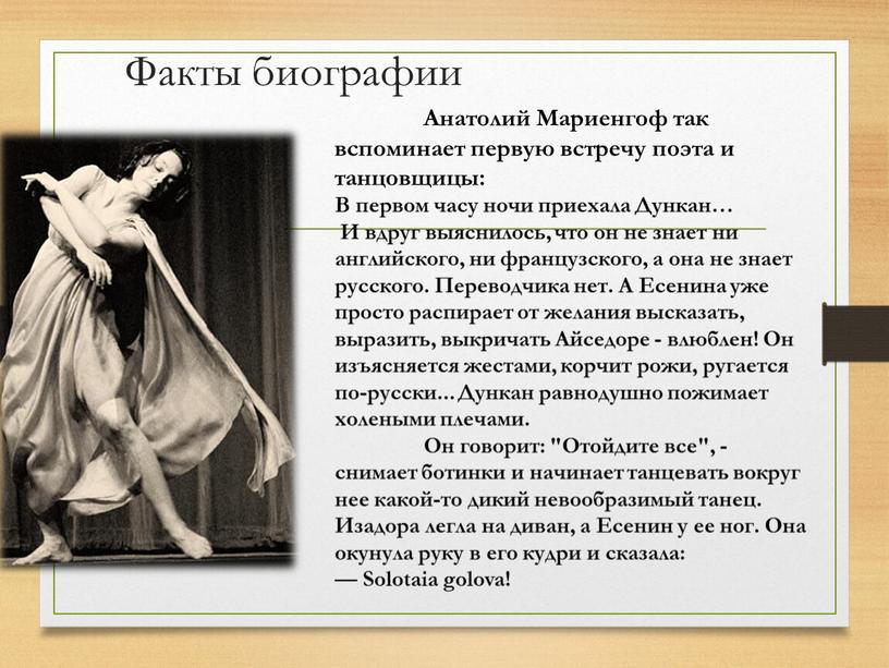 Факты биографии Анатолий Мариенгоф так вспоминает первую встречу поэта и танцовщицы: