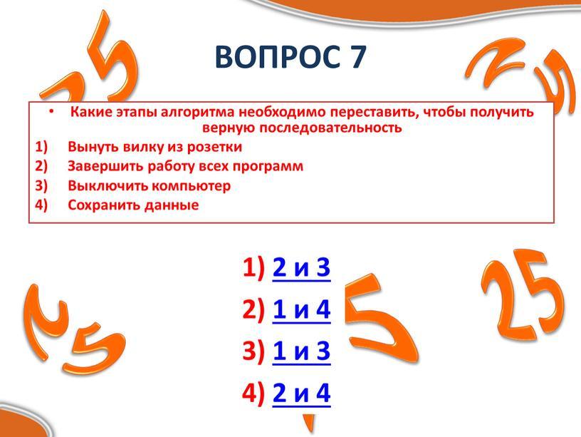 ВОПРОС 7 Какие этапы алгоритма необходимо переставить, чтобы получить верную последовательность