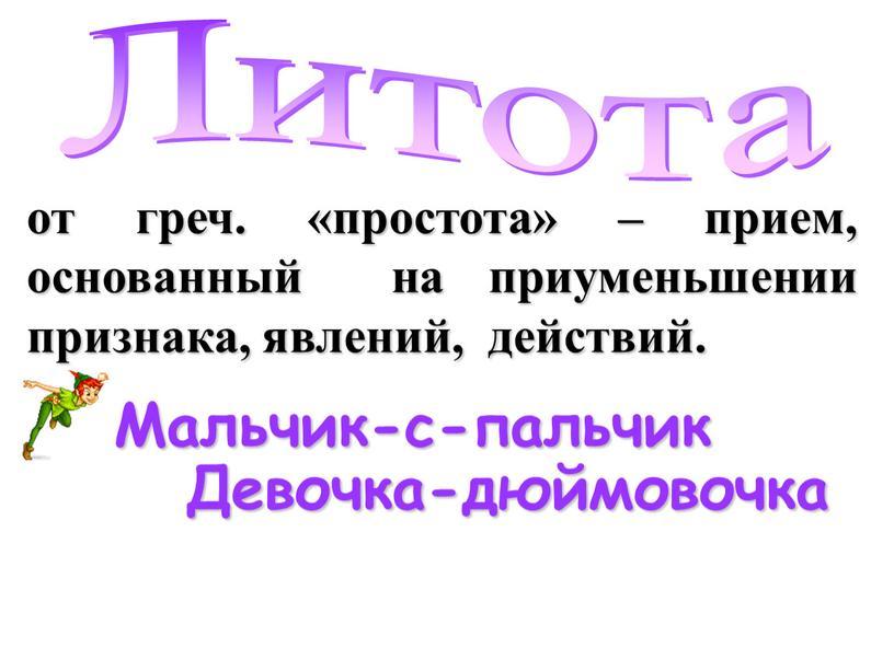 Девочка-дюймовочка Литота от греч