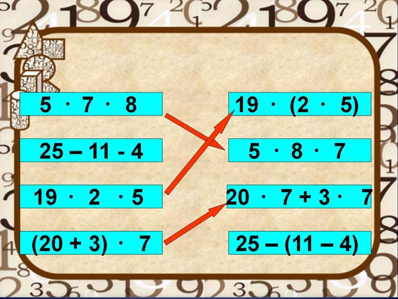 """Презентация по математике на тему """"УМНОЖЕНИЕ И ЕГО СВОЙСТВА. УМНОЖЕНИЕ НА 0 И 1."""""""