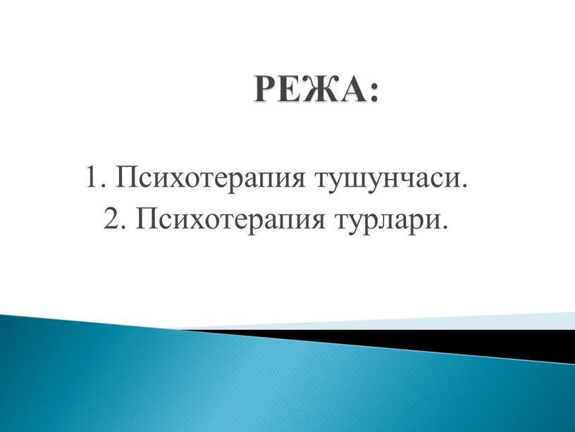 РЕЖА: 1. Психотерапия тушунчаси