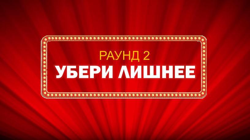 УБЕРИ ЛИШНЕЕ РАУНД 2