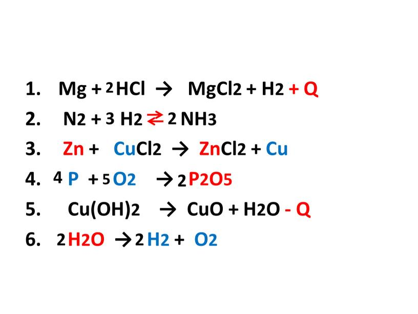 Mg + HCl → MgCl2 + H2 + Q