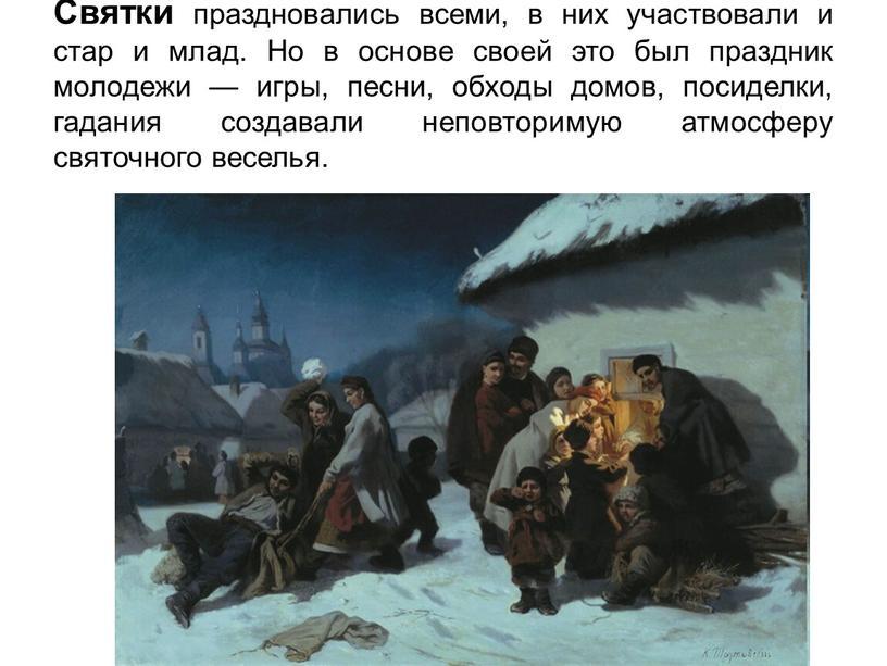 Святки праздновались всеми, в них участвовали и стар и млад