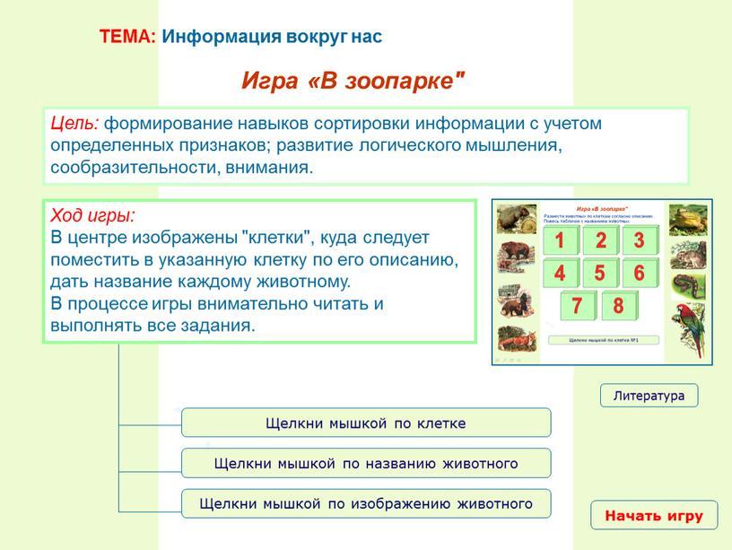 ТЕМА: Информация вокруг нас Цель: формирование навыков сортировки информации с учетом определенных признаков; развитие логического мышления, сообразительности, внимания
