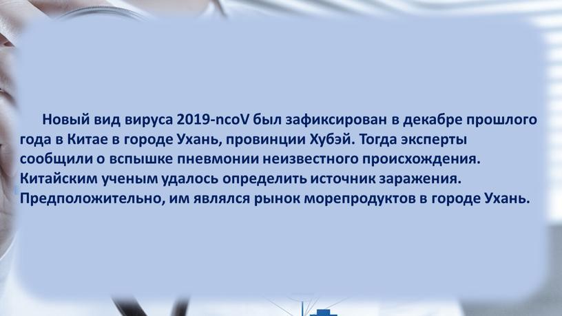 Новый вид вируса 2019-ncoV был зафиксирован в декабре прошлого года в
