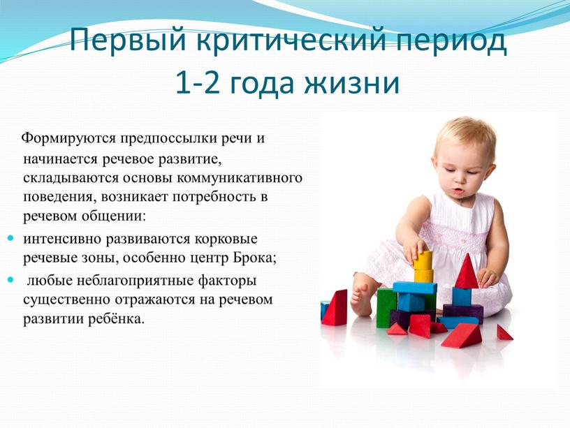 Первый критический период 1-2 года жизни