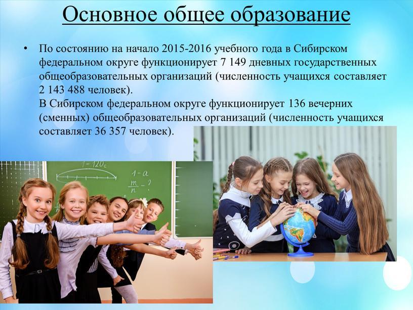Основное общее образование По состоянию на начало 2015-2016 учебного года в