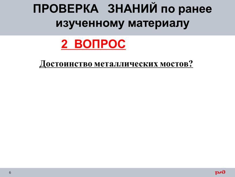ПРОВЕРКА ЗНАНИЙ по ранее изученному материалу 2