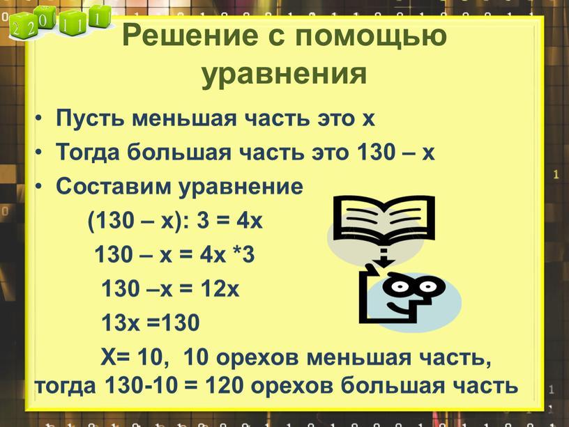 Решение с помощью уравнения Пусть меньшая часть это х