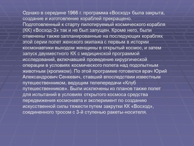 Однако в середине 1966 г. программа «Восход» была закрыта, создание и изготовление кораблей прекращено
