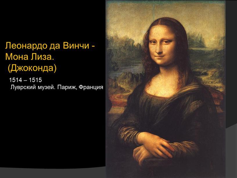 Леонардо да Винчи - Мона Лиза. (Джоконда) 1514 – 1515