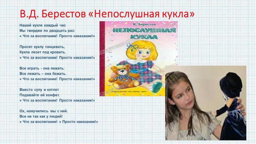 В.Д. Берестов «Непослушная кукла»