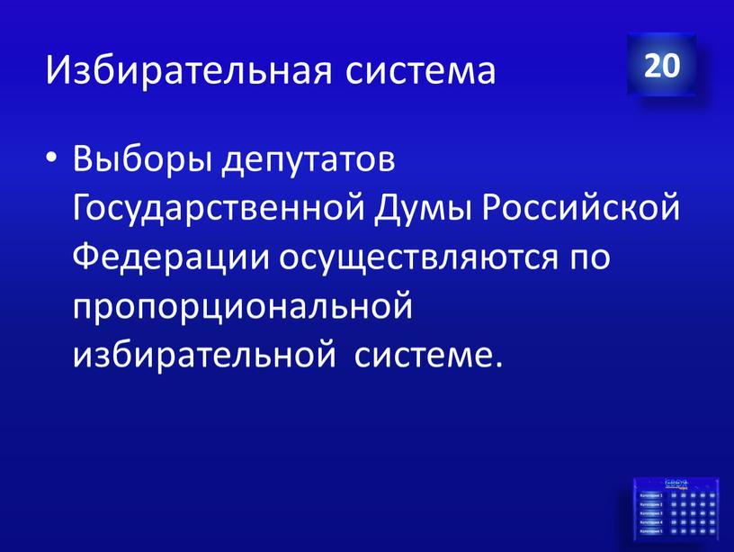 Избирательная система Выборы депутатов