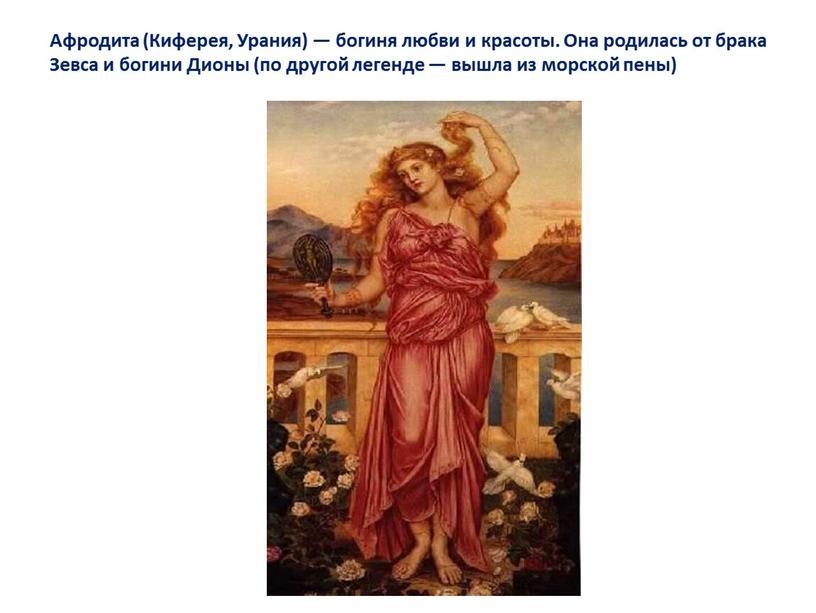 Афродита (Киферея, Урания) — богиня любви и красоты
