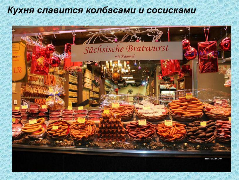 Кухня славится колбасами и сосисками