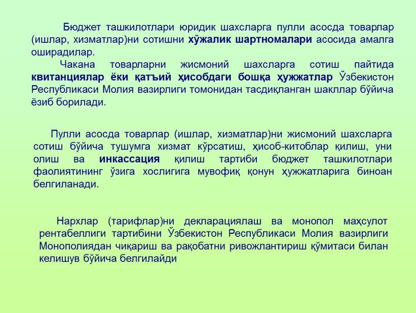 Бюджет ташкилотлари юридик шахсларга пулли асосда товарлар (ишлар, хизматлар)ни сотишни хўжалик шартномалари асосида амалга оширадилар