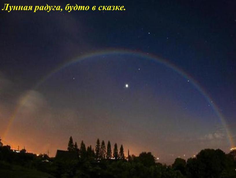 Лунная радуга, будто в сказке.