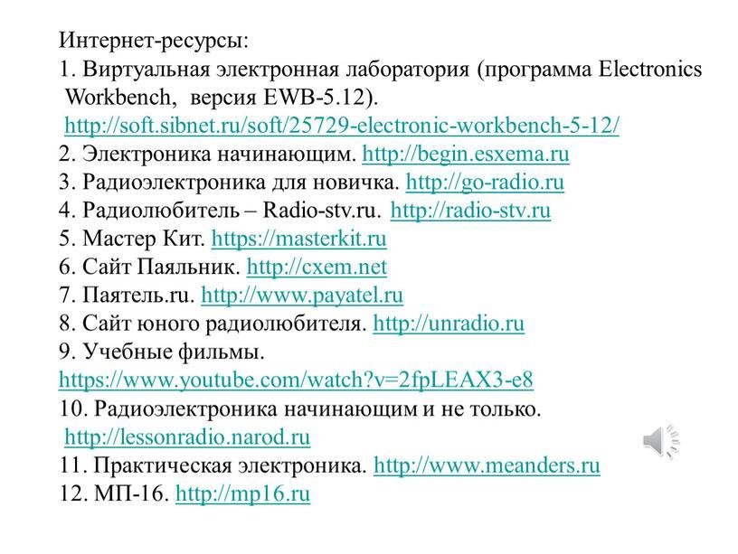 Интернет-ресурсы: 1. Виртуальная электронная лаборатория (программа