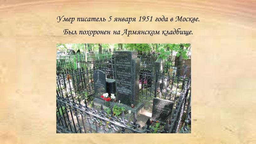Умер писатель 5 января 1951 года в