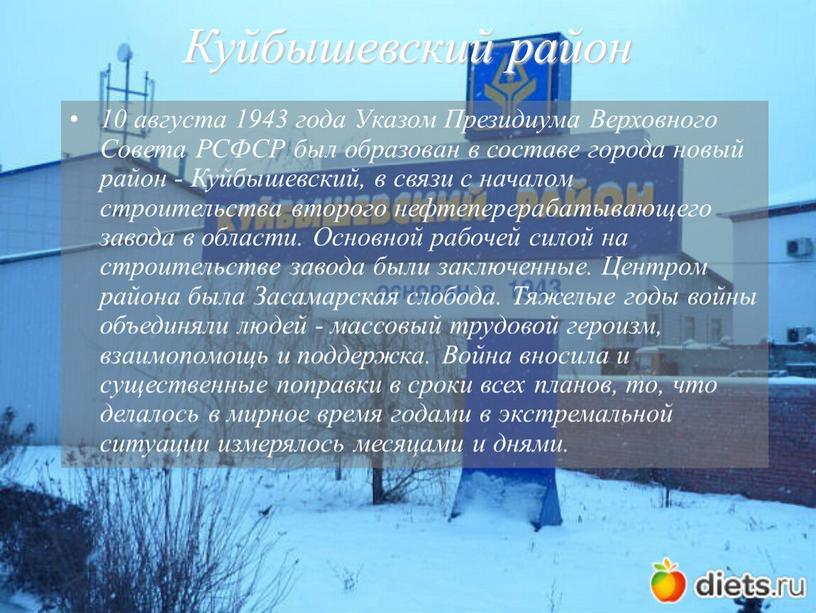Куйбышевский район 10 августа 1943 года