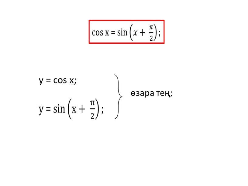 y = cos x; өзара тең;