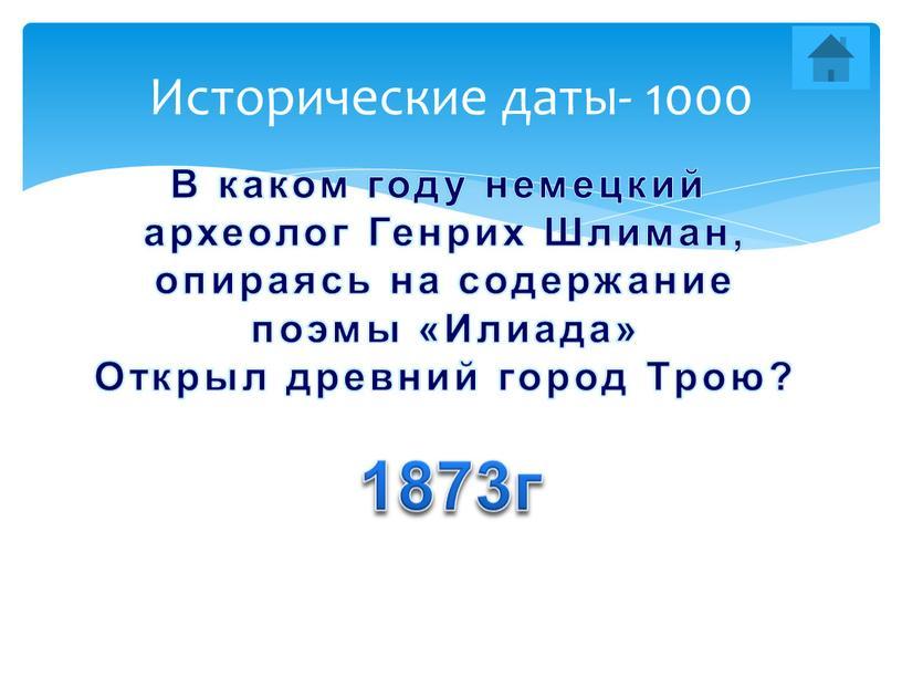 Исторические даты- 1000 В каком году немецкий археолог