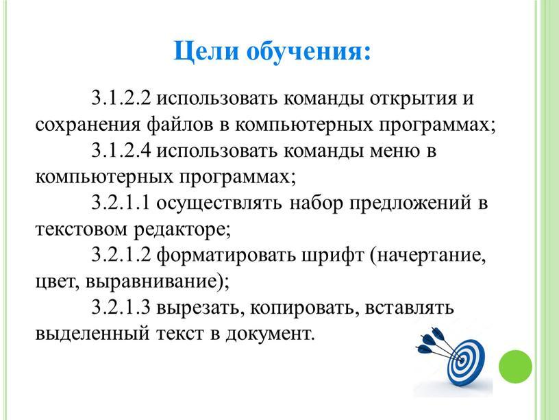 3.1.2.2 использовать команды открытия и сохранения файлов в компьютерных программах; 3.1.2.4 использовать команды меню в компьютерных программах; 3.2.1.1 осуществлять набор предложений в текстовом редакторе; 3.2.1.2…