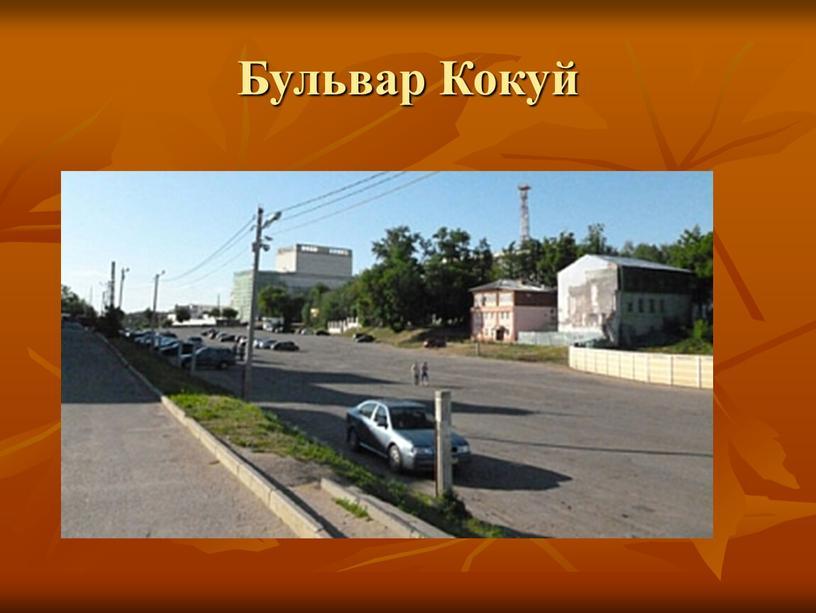 Бульвар Кокуй