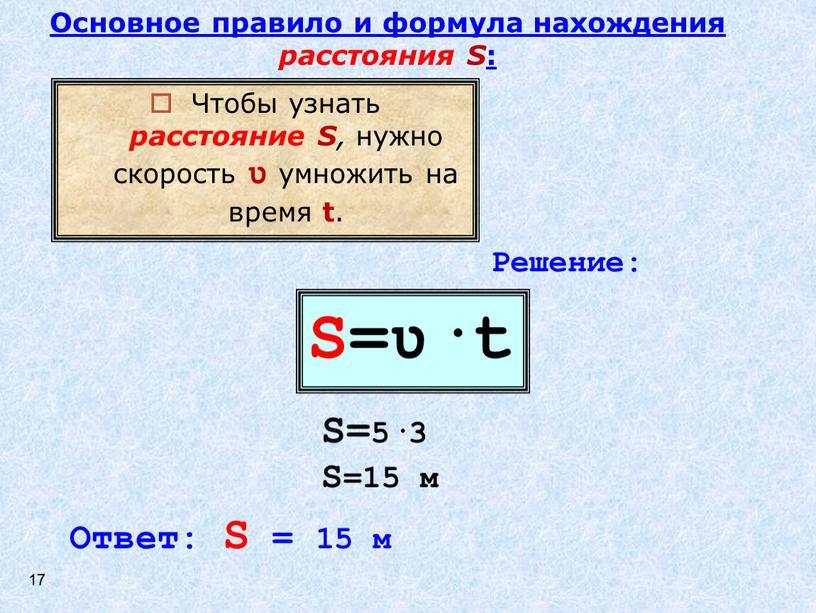 S=ʋ·t Чтобы узнать расстояние