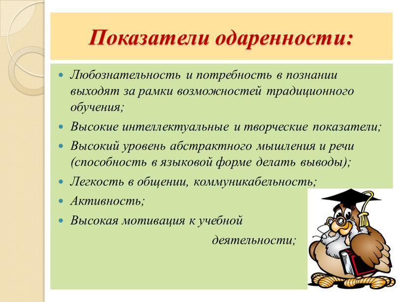 Показатели одаренности: Любознательность и потребность в познании выходят за рамки возможностей традиционного обучения;