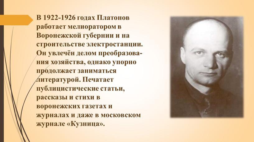 В 1922-1926 годах Платонов работает мелиоратором в