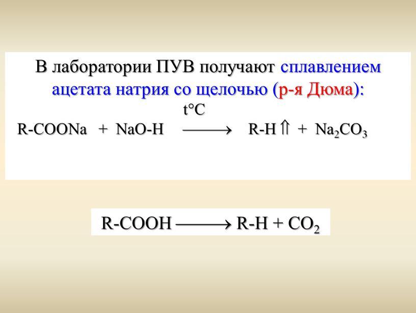 В лаборатории ПУВ получают сплавлением ацетата натрия со щелочью (р-я