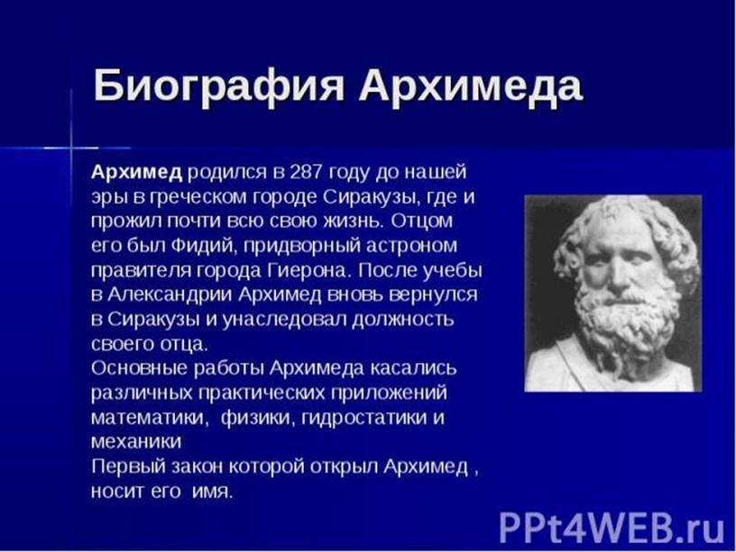 08.05.2020 http://aida.ucoz.ru 6
